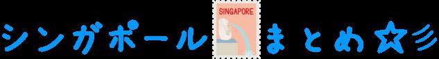 シンガポールまとめ